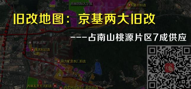 旧改地图:京基两大旧改