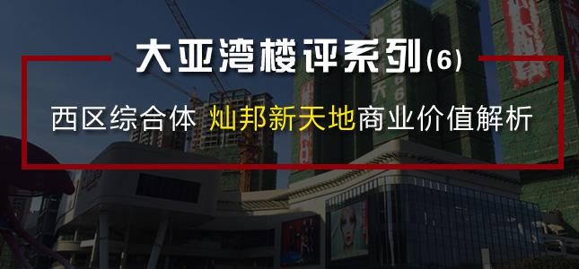大亚湾楼评系列(6):西区综合体 灿邦新天地商业价值解析