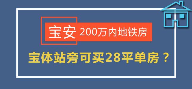 【200万内地铁房-宝安】宝体站旁可买28平单房?