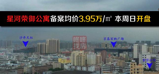 星河荣御首批推出1号栋产品共260套