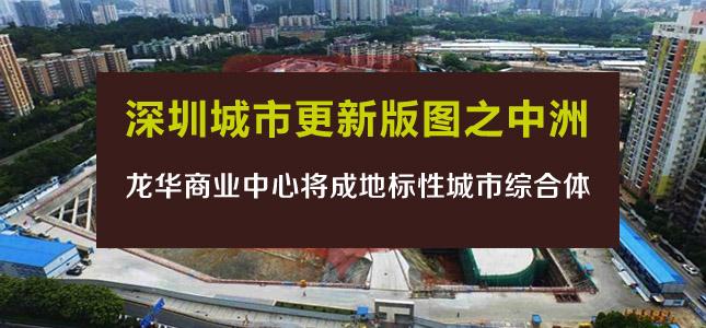 中洲一向倾心于城市的核心地块 因此通过旧改方式拿地比较多