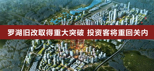 笋岗-清水河片区列入深圳十六大重点发展区域