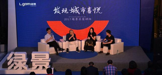 为深圳2000万人开副喜悦药方 绿景共识名家论坛第三场