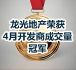 龙光地产荣获4月成交量冠军