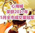 心海城荣获5月成交量冠军