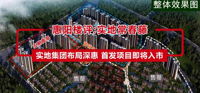 实地·常春藤分5期开发 产品类型由高层和别墅组成