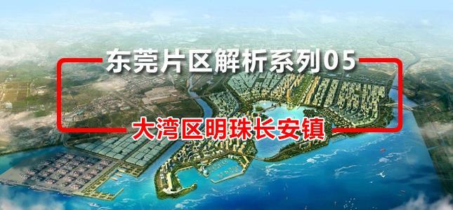 东莞片区解析系列05 大湾区明珠长安镇