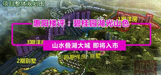 项目位于惠州市惠阳区人民一路 总占地面积约40万㎡