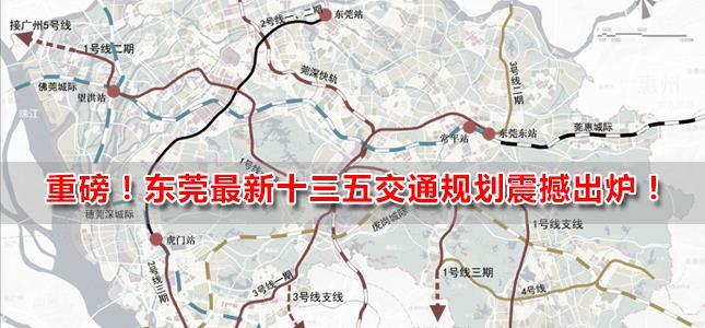 1256亿!东莞最新十三五交通规划震撼出炉!