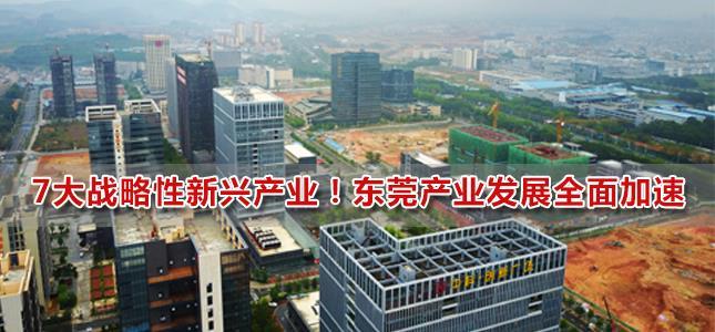 7大战略性新兴产业!东莞产业发展全面加速