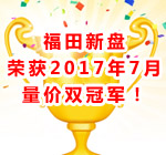 福田新盘获7月量价双冠军!
