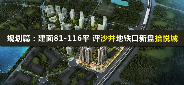 拾悦城位于沙井中心片区 距离地铁11号线沙井站约500米距离