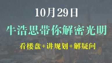 10月29日牛浩思带你解密光明新区
