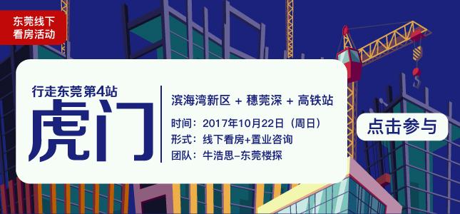 【东莞看房】滨海湾新区挂牌 实勘虎门潜力盘