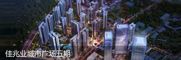 华为旁百万综合体大盘 佳兆业城市广场5期即将入市1【规划篇】