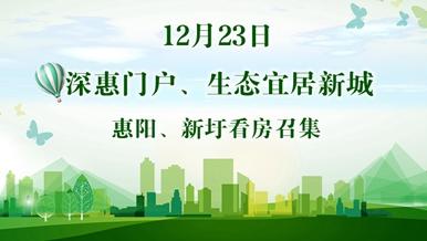 """12月23日""""深惠门户""""惠阳新圩看房召集"""