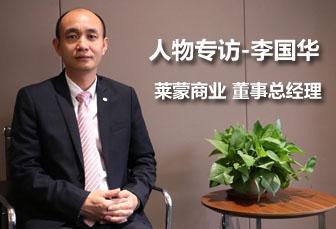 李国华:消费升级 商业特色化经营才是长久之道