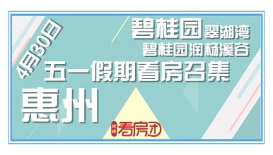4月30日碧桂园专场看房召集