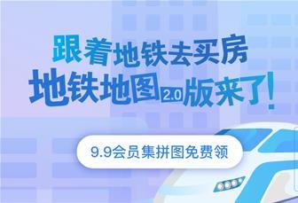 深圳地铁地图2.0版免费领取中