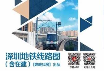免费领取《深圳地铁线路图(含在建)》