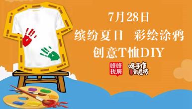 7月28日创意T恤DIY