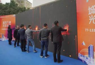 碧桂园·城市之光商业案名发布会盛大启幕