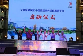 义联军文旅房联盟开启,引发深圳人文旅置业新风潮