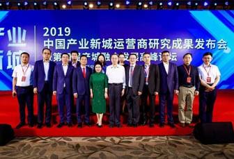 星河产业蝉联中国产业新城运营商综合实力TOP 10