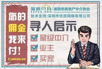 買房賣房這樣做最高可省2萬元!深圳人抓緊了解!