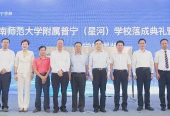 星河捐資8億打造華南師范大學附屬普寧學校