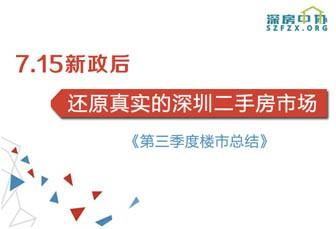 專題:7.15新政后 還原真實的深圳二手房市場-深房中協