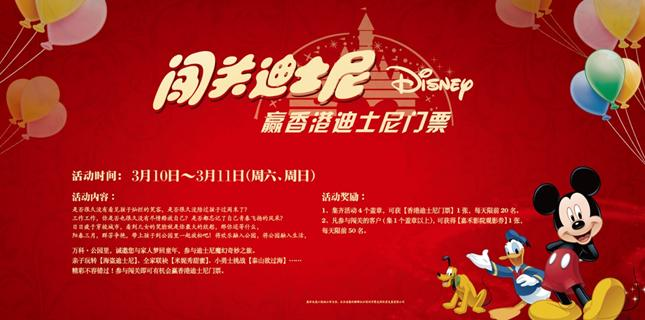万科·公园里本周末迪士尼活动海报