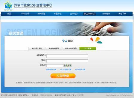 深圳市住房公积金提取业务网上预约操作指南